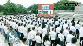 《焦点访谈》 征途漫漫寻初心 20190707 | CCTV