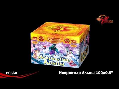 Купить русскую пиротехнику-фейерверк «Искристые Альпы» в Самаре и Тольятти.