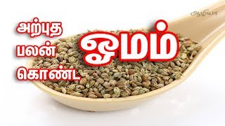 ஓமம் |  Ajwain in Tamil | Omam Benefits | Carom Seeds in Tamil