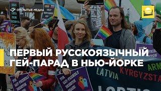 Первый русскоязычный гей-парад в Нью-Йорке