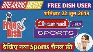 Big Breaking News watch a new sport channel free to air देखिए sport का नया चैनल फ्री