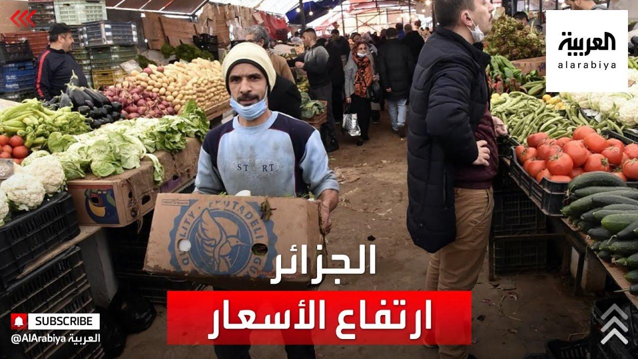 ارتفاع أسعار السلع يثير مخاوف الجزائريين من استمرار موجة الغلاء