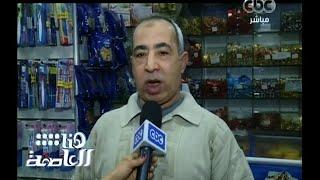 #هنا_العاصمة   هنا العاصمة يستعرض ارتفاع أسعار السلع الغذائية