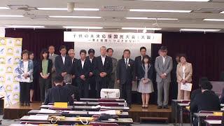 「子供の未来応援国民大会(大阪)」(参加団体代表者発言)