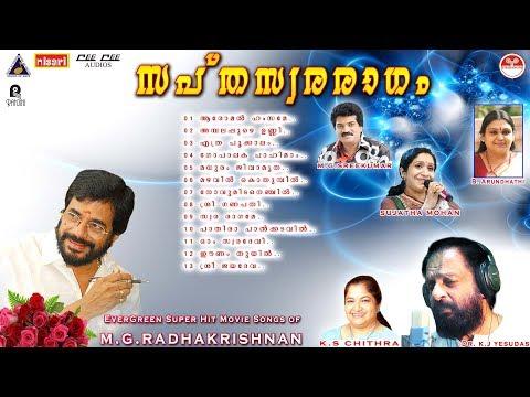 Sapthaswararaagam |M G Radhakrishnan| Dasettan Cinema Pattukal 2017