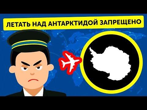 Почему самолеты не летают над Антарктидой
