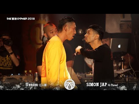 THE罵倒CYPHER2018 【Venom vs SIMON JAP】