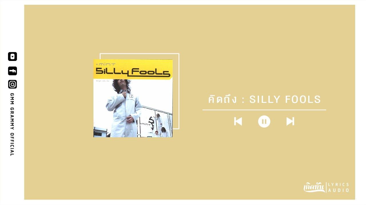 คิดถึง - SILLY FOOLS【เกิดทัน Lyrics Audio】