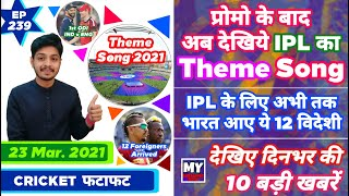 IPL 2021 - Theme Song Out , IND vs ENG & 10 News | Cricket Fatafat | EP 239 | MY Cricket Production