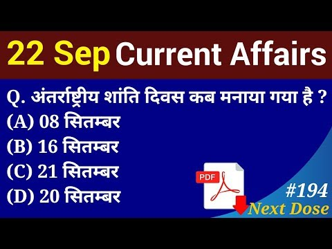 Next Dose #194   22 September 2018 Current Affairs   Daily Current Affairs   Current Affair In Hindi