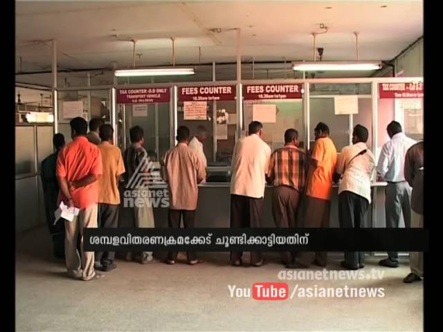 KSRTC employee dismissed for remarks on salary issues of the corporation