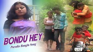 New #Purulia Song 2019 - Bondu Hey | #Bangla/ Bengali Song 2019