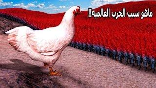 القصه الحقيقيه وراء الحرب العالميه!!!! UEBS