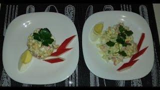 салат с крабовыми палочками и рисом (и без риса)