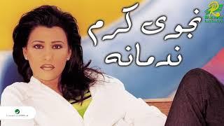 Najwa Karam … Ana Meen | نجوى كرم … انا مين