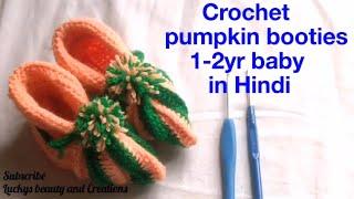 Crochet pumpkin Baby booties for 1-2yr in Hindi, Crochet baby booties/shoe