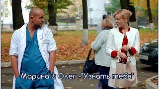Марина и Олег. Склифосовский || Узнать тебя (Мария Куликова, Максим Аверин)