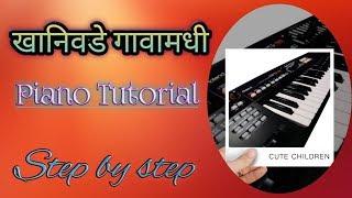    Khanivade Gavamadhi    Marathi Song    Piano Cover    Piano Tutorial   