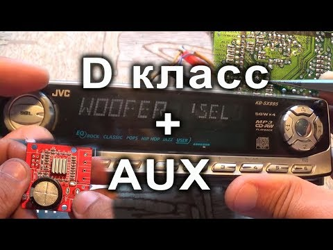 Как добавить AUX в автомагнитолу вместо AM тюнера