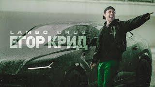 Егор Крид - LAMBO URUS Премьера клипа 2021