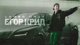 Егор Крид - LAMBO URUS (Премьера клипа, 2021)