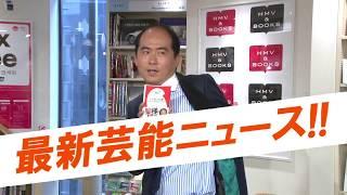 お笑い芸人・トレンディエンジェルの斎藤さんが『ハゲましの言葉 ~そん...