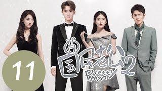 ENG SUB《国民老公第二季 Pretty Man S2》EP11——主演:熊梓淇、赖雨濛、虞祎杰、陈姝君