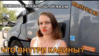 Дальнобой по Америке. Женщина за Рулем. Русские в Америке. Выпуск 2