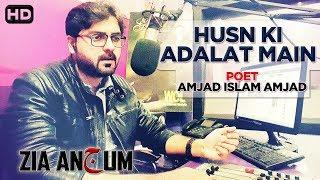 Husn Ki Adalat Main | Amjad Islam Amjad | Zia Anjum | Urdu Hindi Poetry