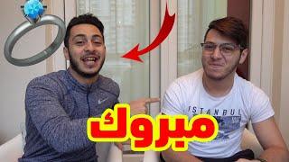 حقيقة خطوبة وليد !!