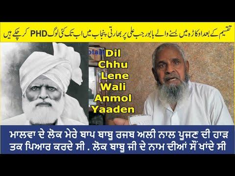 Babu Rajab Ali 's Story, Punjab Partition...