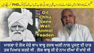 Babu Rajab Ali 's Story, Punjab Partition 1947