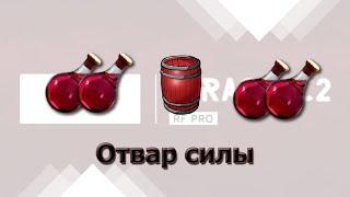 Русская рыбалка 3.8 Ловля рыбы для отвара силы