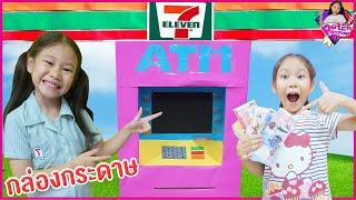 น้ำเพชร | ตู้กดเงินกล่องกระดาษ 📦 คนรวย คนจนช็อปปิ้งขนมเซเว่น🍭 ATM Boxfort