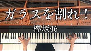 【ピアノ】ガラスを割れ/欅坂46/弾いてみた/Piano/CANACANA 欅坂46 検索動画 11