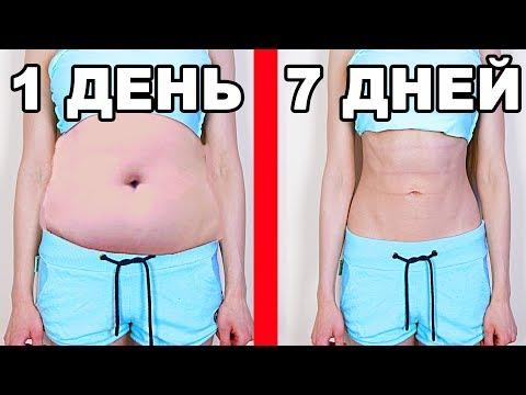 Как быстро похудеть видео