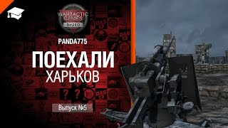 Поехали: Харьков - от Panda775 [World of Tanks]