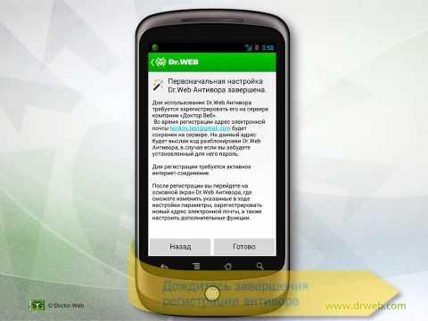 Как настроить антивор для мобильного телефона в антивирусе Dr. Web