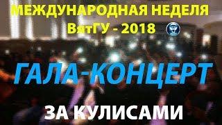 За кулисами гала-концерта Международной недели ВятГУ - 2018