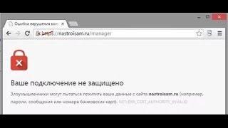 видео Как устранить проблему сертификат не действителен???