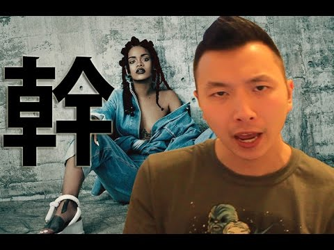 Work - Rihanna Cantonese Chinese PARODY (AhG)