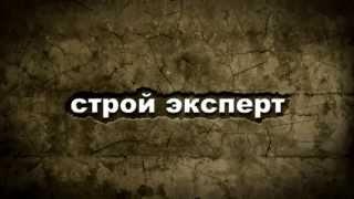 СТРОЙ ЭКСПЕРТ - строительная компания г. Санкт-Петербург(, 2013-05-25T14:05:09.000Z)