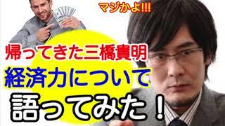 【三橋貴明】帰ってきた三橋貴明!経済力について語ってみた!