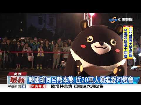 韓國瑜同台熊本熊 近20萬人湧進愛河燈會│中視新聞 20190217