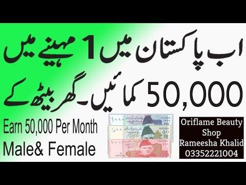 How to Earn Rs 50000 Per Month Earn Money Online Urdu | Hindi | Oriflame | Rameesha Khalid