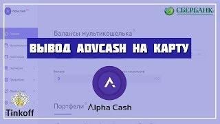 Заработали деньги в Alpha Cash. Вывод advcash на карту Сбербанка,Тинькофф.
