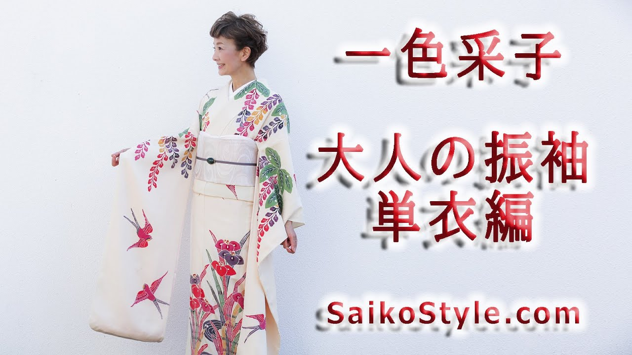 一色采子 大人の振袖~単衣編~ saiko-style.com