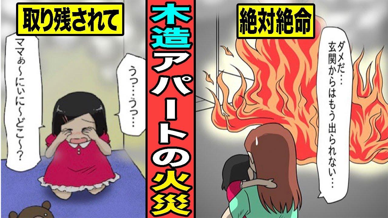 【漫画】木造アパートで火事になったらどうなるの?【マンガ動画】