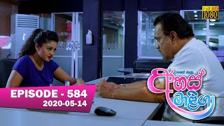 Ahas Maliga | Episode 584 | 2020-05-14 Thumbnail