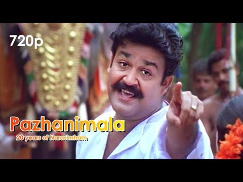 Pazhanimala Murukanu Song Lyrics - പഴനിമല മുരുകനു  - Narasimham Malayalam Movie Songs Lyrics
